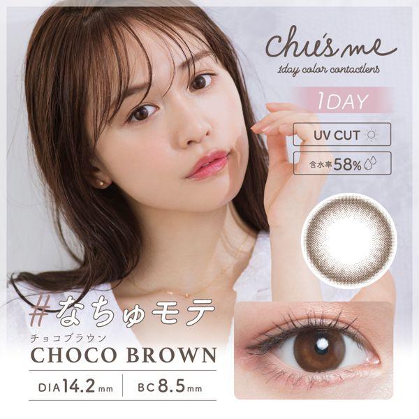 チューズミーのチューズミー ワンデー 10枚/箱 (度なし) チョコブラウンに関する画像1