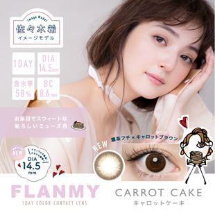 フランミー フランミー ワンデー 30枚/箱(度なし) キャロットケーキ の画像 0