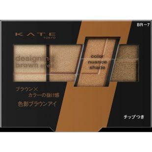 ケイト デザイニングブラウンアイズ BR-7 クールブラウン 3.2g の画像 0
