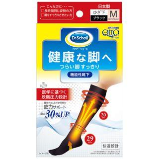 メディキュット メディキュット 機能性靴下 M ブラック 1足の画像