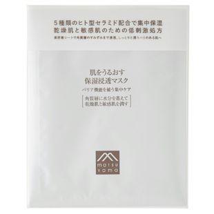 肌をうるおす保湿スキンケア 肌をうるおす保湿浸透マスク 18ml×4枚 の画像 0