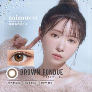 mimuco ミムコ ワンデー 10枚/箱 (度なし) ブラウンフォンデュ の画像 0