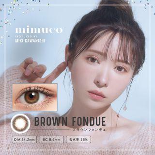 mimuco ミムコ ワンデー 10枚/箱 (度なし) ブラウンフォンデュの画像