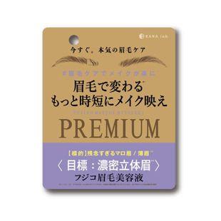 フジコ フジコ眉毛美容液PREMIUM 6g の画像 0