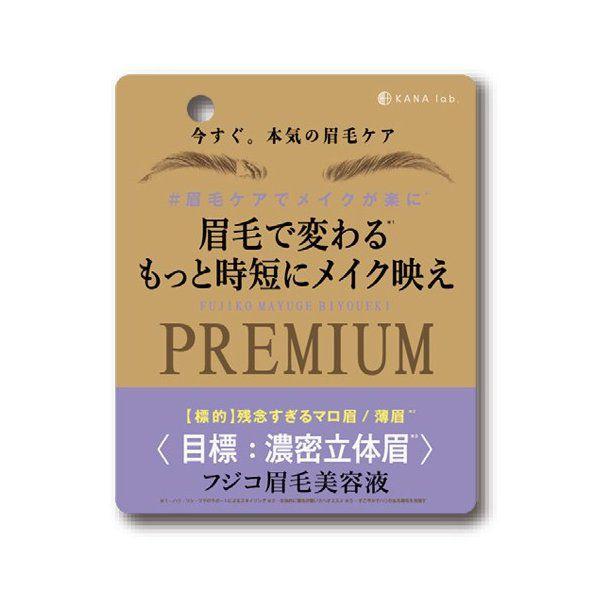 フジコのフジコ眉毛美容液PREMIUM 6gに関する画像1