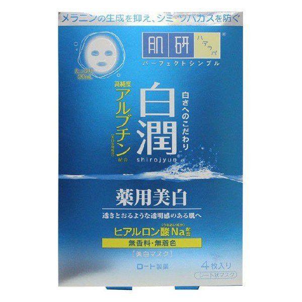 肌ラボの白潤 薬用美白マスク  【医薬部外品】 4枚に関する画像1