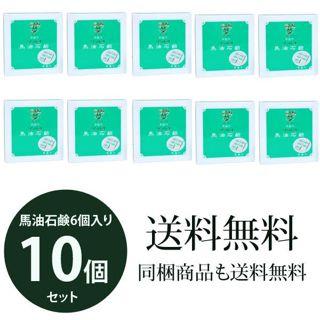 ソンバーユ ソンバーユ石鹸 85g×6個の画像