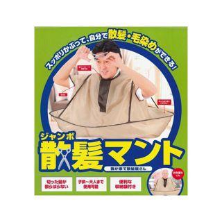コジット コジット ジャンボ散髪マントの画像