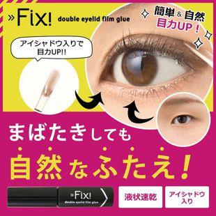 リベルタ Fix! double eyelid film glue  5ml の画像 0