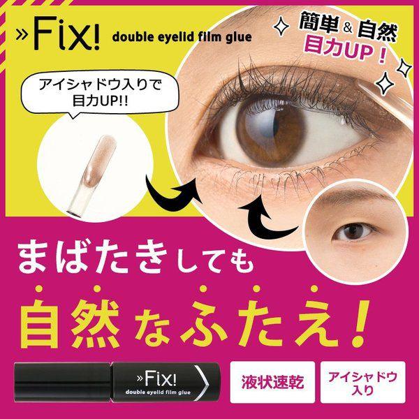 リベルタのFix! double eyelid film glue  5mlに関する画像1