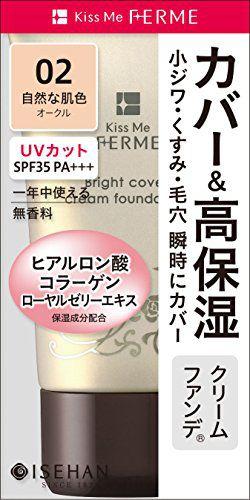 キスミー フェルム 明るくカバー クリームファンデ 02 自然な肌色 25g SPF35 PA+++の画像