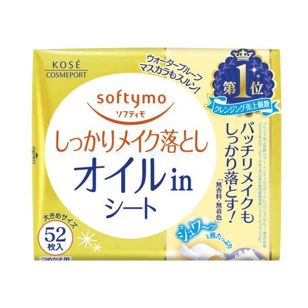 ソフティモのメイク落としシート (オイルイン) 52枚入【つめかえ用】に関する画像1