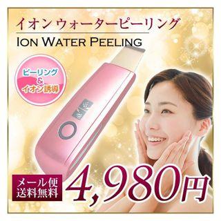 イオン ウォーターピーリング 美顔器 イオン導入