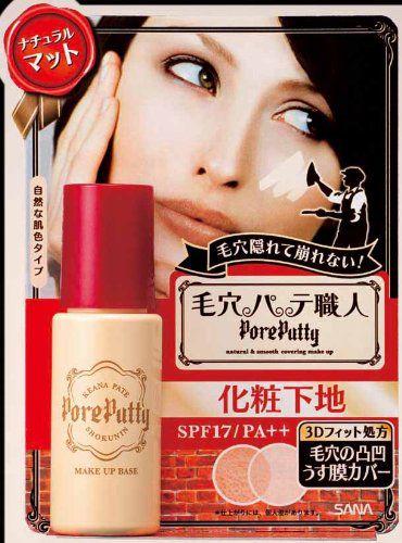 毛穴パテ職人の化粧下地N 自然な肌色 25g SPF24 PA++に関する画像1