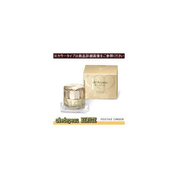 【資生堂】 クレ・ド・ポー ボーテ ル・フォンドゥタン オークル20