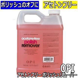 OPI アセトンフリー ポリッシュリムーバー (AL447/960ml) 除光液
