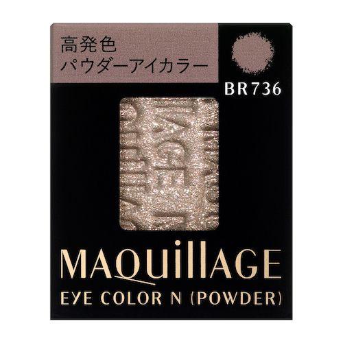 資生堂 マキアージュ アイカラーN (パウダー) (レフィル) BR736のバリエーション3