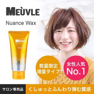 MEUVLE(ミューヴル) MEUVLE ( ミューヴル ) ニュアンスワックス W4 ミューブル(オレンジ)の画像