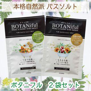ボタニフルバスソルト ボタニフル バスソルト スイートハーブ 35g  - 五洲薬品の画像