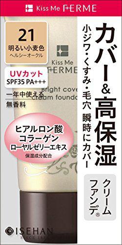 キスミー フェルム 明るくカバー クリームファンデ 21 明るい小麦色 25g SPF35 PA+++の画像
