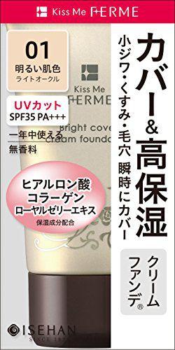 伊勢半 キスミー フェルム カバークリームファンデ 01 ライトオークル 25gのバリエーション3
