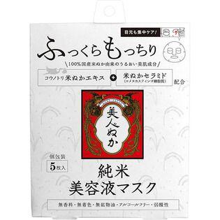 null リアル純米美容液マスク5包入の画像