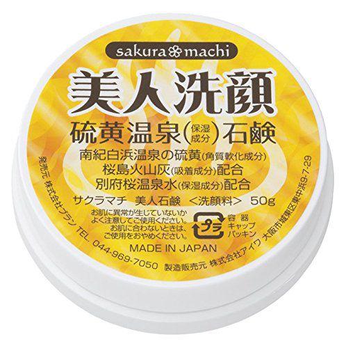 サクラマチのブランサクラマチ 美人洗顔50gに関する画像1
