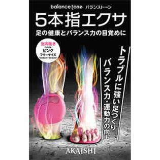 AKAISHI 赤石バランストーン 5本指エクサ ピンクの画像