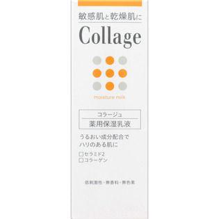 コラージュ 持田ヘルスケアコラージュ薬用保湿乳液80ml(医薬部外品)の画像