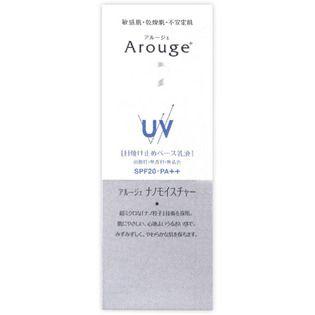 アルージェ アルージェ UV モイストビューティーアップ 25gの画像