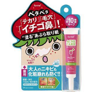 フォーミィ コスモプロダクツ フォーミィ イチゴ鼻薬用塗るあぶら取り紙 8Gの画像