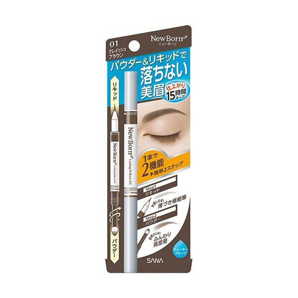 常盤薬品工業サナ ニューボーン ラスティングWブロウEX 01 グレイッシュブラウンのバリエーション1