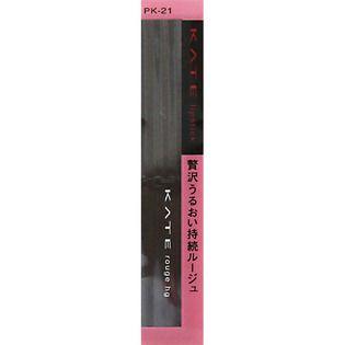 カネボウ化粧品ケイト ルージュハイグラムPK-21のバリエーション1
