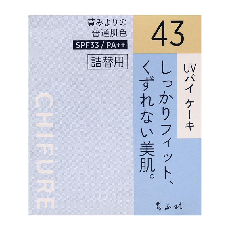 ちふれ化粧品UV バイ ケーキ 詰替用 43 黄みよりの普通肌色43のバリエーション6