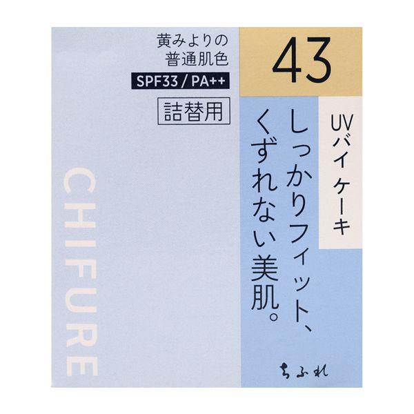 ちふれのUV バイ ケーキ 43 イエローオークル 14g【詰替用】 SPF33 PA+++に関する画像1