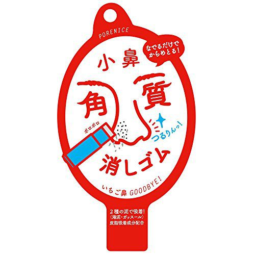 牛乳石鹸共進社ポアナイス 小鼻角質消しゴムーのバリエーション1