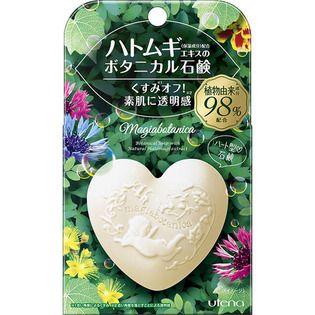 ウテナマジアボタニカ ボタニカル石鹸100g