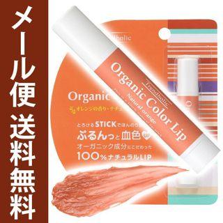 石澤研究所 トレンドホリック オーガニックカラーリップ 02 ナチュラルオレンジ ( 1本入 )/ トレンドホリックの画像