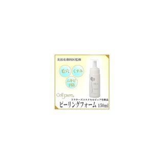 null ドクターズコスメ Cellpure(R)セルピュア化粧品 ピーリングフォーム 150mlの画像