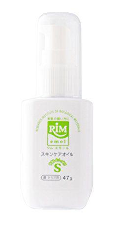 null 【お肌の健康と美容に 無添加・エモリエント保湿オイル】RIMエモール-S(リムエモール-S)の画像