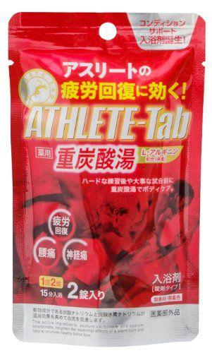 アスリートタブ アスリートタブ 薬用 ATHLETE-Tab 1錠×2パックの画像