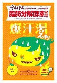 爆汗湯の爆汗湯 柚子の香りに関する画像1