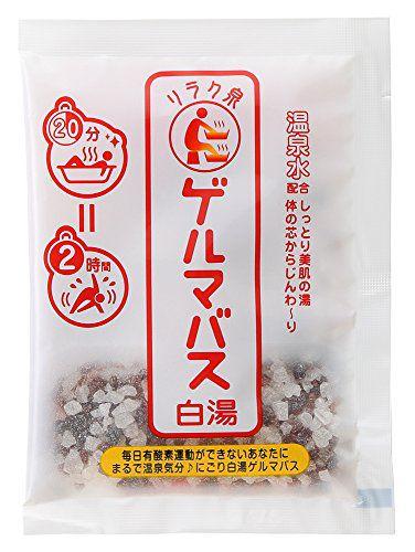石澤研究所の石澤研究所 リラク泉 ゲルマバス 白湯に関する画像1