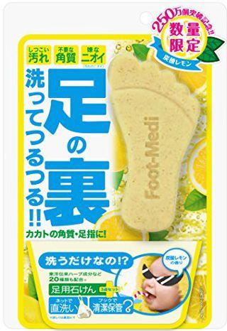 フットメジ フットメジ (足用角質クリアハーブ石けん) 炭酸レモンの画像