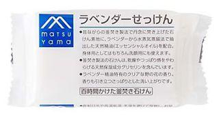 M-mark series ラベンダーせっけんの画像