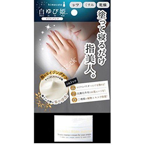 himecotoの白ゆび姫 ナイトパック 30gに関する画像1