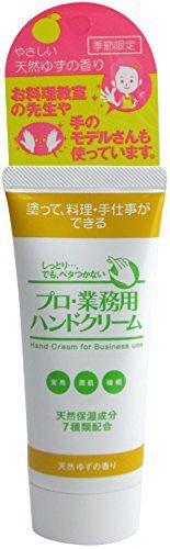 ディーフィット ディーフィット プロ・業務用ハンドクリーム(天然ゆずの香り)の画像
