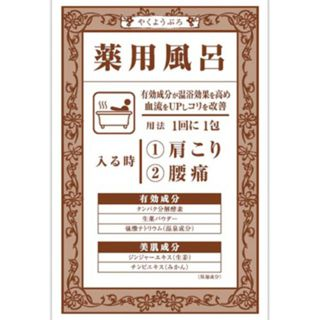 大山 薬用風呂 Yakuyou Buro 薬用風呂 肩こり・腰痛 40gの画像