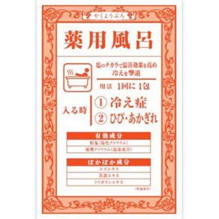 大山 薬用風呂 Yakuyou Buro 薬用風呂 冷え症・ひび・あかぎれ 40gの画像