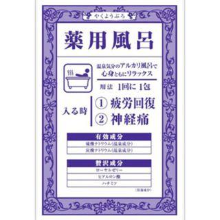 大山 薬用風呂 Yakuyou Buro 薬用風呂 疲労回復・神経痛 40gの画像